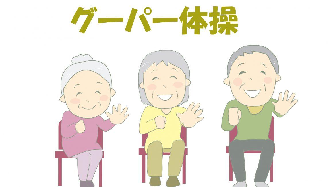 高齢 者 座っ て できる レク