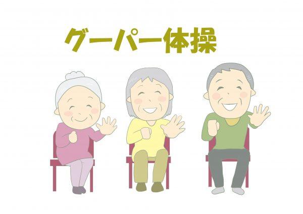 認知症の予防にも役立つ!座ってできる「グーパー体操」をしよう!!