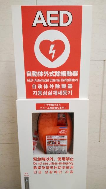 AED(自動体外式除細動器)の使い方